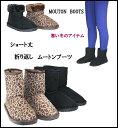 ショッピングムートンブーツ ムートンブーツ もこもこファー レディース ショートブーツ 折り返し 暖かい 防寒ブーツ  ショート丈折り返しファー、ムートンブーツ【あす楽対応】