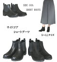 ブーツ サイドゴアブーツ ローヒール ショート丈 レディース...