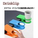 DRINKLIPカップフォルダードリンクホルダークリップ式ドリンク置きテーブルクリップカップスタンド