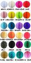 30センチ ポンポンハニカムボールペーパーハニカムパーティグッズディスプレイフレンチ インテリア選べる20色 飾り 雑貨パピエポンポン02P18Jun16