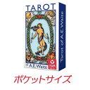 タロットカード タロット ライダー ウェイト アーサー エドワード ブルー エディション ポケット サイズ A.E. Waite Tarot Pocket Blue Edition GB 占い