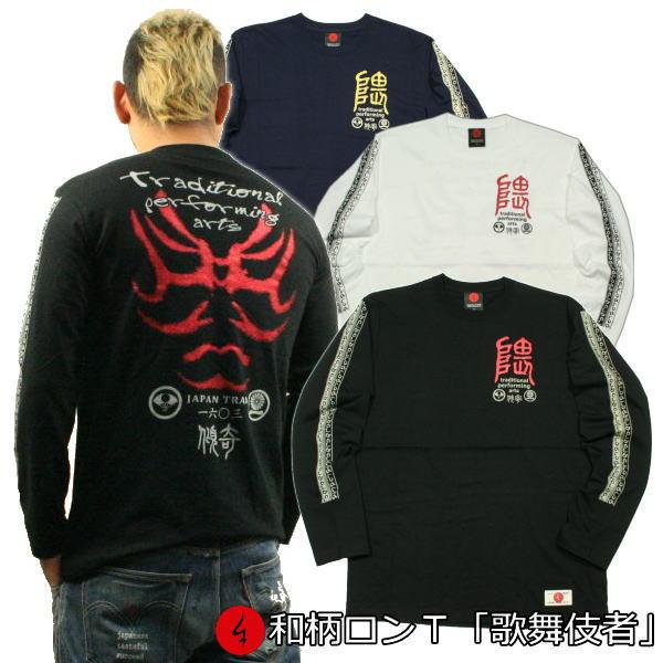 和柄 ロンT「歌舞伎 者」仏画 福 長袖 tシャ...の商品画像