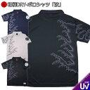 和柄 クールドライ 冷感 ポロシャツ「波」 送料無料 最大5L 半袖 tシャツ ゴルフ メンズ レディース 大きいサイズ...