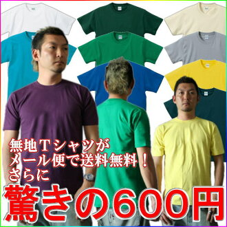 5. 6 Ounces plain t-shirts (45 color) adult-women's-kids up to size fs3gm-rich