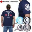 和柄 Tシャツ「鯛福-EBISU-」半袖 tシャツ 送料無料 メンズ レディース 大きいサイズ 生地 服 手染 送料無料 京友禅 恵比寿