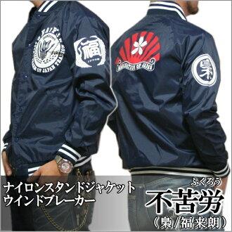"""It is fs3gm Kyoto yuzen / sum pattern nylon stands jacket """"non-trouble"""" (owl / 福来朗) (owl / fortune / windbreaker / raincoat)"""