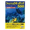水中造形センター  フィッシュウオッチング500【02P11Aug19】