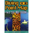 Diver diving point map Kume, foxtail millet country, Tonaki edition
