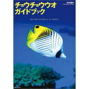Diver butterflyfish guidebook