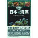 Seaweed - basics 284 of Heibonsha Publishers Ltd. Japan