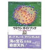 阪急コミュニケーションズ  ウミウシガイドブック3