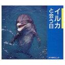 水中造形センター イルカと会う日