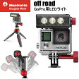 Manfrotto(マンフロット) Off road GoPro用LEDライト【02P29Jul16】
