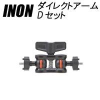 INON(イノン) ダイレクトアームDセットの画像