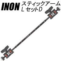 INON(イノン) スティックアームLセットD【02P20Jan18】の画像