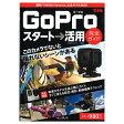 【インプレスジャパン】 できる GoPro スタート→活用 完全ガイド【02P23Oct16】
