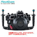 【Nauticam】7DMKII 防水ハウジング【Canon EOS 7DMKII専用ハウジング】【本体のみ】【02P13Jun18】
