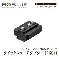 【RGBlue】QSA-RGB1 クイックシューアダプター RGB1【02P20Jan18】の画像