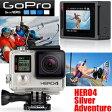 【GoPro(ゴープロ)】CHDHY-401-JP2 HERO4 シルバー アドベンチャー【アクションカメラ】【日本正規品】【10P23Jul16】