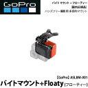 【GoPro】ASLBM-001バイトマウント Floaty (フローティー)【国内正規品】【02P06Sep18】