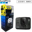 GoPro ゴープロ HERO8 Black 限定ボックスセット CHDRB-801-FW 4Kムービーウェアラブルカメラ 【国内正規品】 【mic-point】