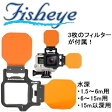 Fisyeye(フィッシュアイ) GoPro HERO4 フリップオレンジフィルターコンボセット【02P10Jan16】