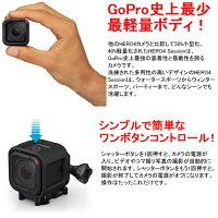 【GoPro(ゴープロ)】HERO4SESSIONセッション【アクションカメラ】【日本正規品】【送料無料】