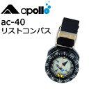 apollo(アポロスポーツ) コンパスAC-40【02P20May18】