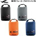 【GULL(ガル)】GB-7111 WATER PROTECT BAG (GB7111 ウォータープロテクトバッグ) Mサイズ【防水バッグ】