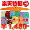日本国内生産 ラッシュガード長袖 【mic21楽天特価/レビューを書いて送料無料】