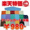 日本国内生産 ラッシュガード半袖【mic21楽天特価/レビューを書いて送料無料】
