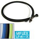 MIFLEX LPホース (71cm)【10P27Nov16】