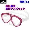 【GULL】マスク&度付きレンズ MANTIS5 純正度付きレンズセット【クリスタルローズピンク】【02P22Jan17】