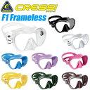 Cressi sub(クレッシーサブ) F1 FRAMELESS Mask (エフワン フレームレス) ダイビングマスク 【10P20Sep18】
