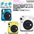 FUJIFILM 富士フィルム チェキ instax mini 70 インスタントカメラ【10P26Jun16】