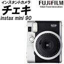 【あす楽対応】FUJIFILM 富士フィルム チェキ instax mini 90 NEO CLASSIC インスタントカメラ【05P29Jan17】