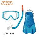 【AQA 】KZ-9211 AQA スノーケリング3点セット ライト L 男性用【02P20Oct18】