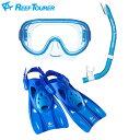 ReefTourer(リーフツアラー) RP0102 スノーケリング3点セット ブルー (RM11Q+RSP160Q+RF0103)【05P17Mar17】