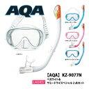 シュノーケル マスク2点セット AQA KZ-9077N ベガライト&サミードライスペシャル 2点セット(女性向けサイズ)