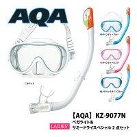 AQA(エーキューエー) KZ-9077N ベガライト&サミードライスペシャル 2点セット(女性向けサイズ) 【02P20Jan18】の画像