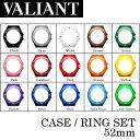 VALIANT ヴァリアント WATCH ウォッチ Case + Ring Set ケース / リング セット (52mm) 【05P10Dec17】