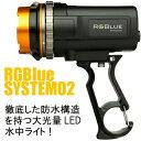RGBlue System02 水中LEDライト システム02【02P27Nov16】
