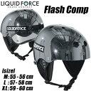 Liquid Force リキッドフォース 2015年モデル FLASH COMP フラッシュ ヘルメット [ウェイクボード用ヘルメット] (Chrome/Mサイズ)