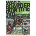 WAKEBOARDER HOW TO DVD vol.03 【ネコポス対応可】【yo-ko0413】【02P11Aug19】