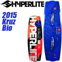 HYPERLITE ハイパーライト 2015年モデル Kruz Bio クルツ バイオ 【送料無料】