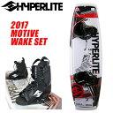 【HYPERLITE ハイパーライト】2017年モデル Motive モーティブ ウェイクセット【送料無料】【02P24Feb18】