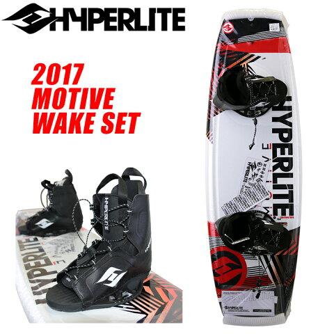 【HYPERLITE ハイパーライト】2017年モデル Motive モーティブ ウェイクセット【送料無料】【02P05Jun18】
