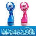 BBC(ビービーシー) クイッククール MAGICOOL MU-4644 クイック冷却ファン【10P03Dec16】