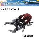 【イガラシ】FRP-128 オオクワガタフロート 浮き輪【105×66cm】【02P12May18】