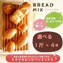選べるパンミックス ホームベーカリー パンミックス粉
